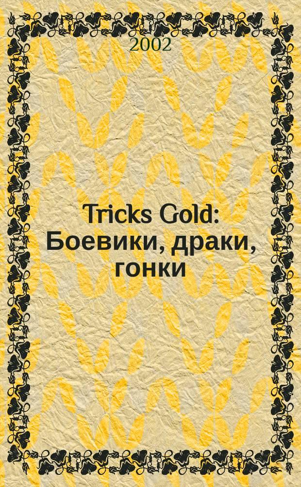 Tricks Gold : Боевики, драки, гонки : Описания, рейтинги, коды, пароли, секреты, полез. советы, быстрые прохождения