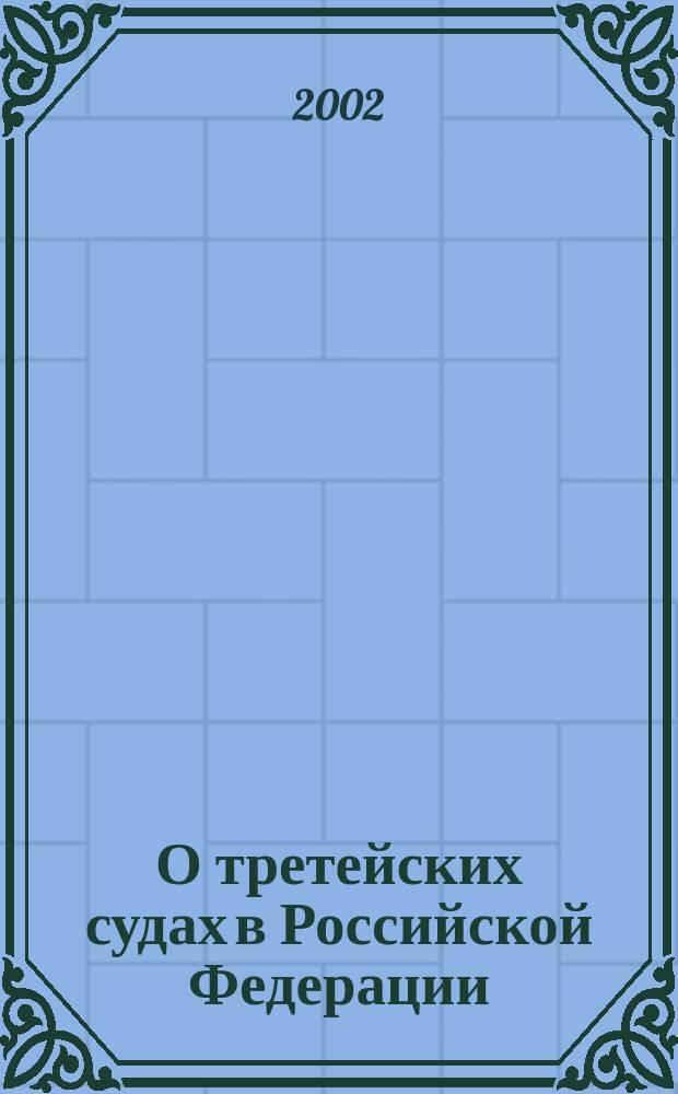 О третейских судах в Российской Федерации : Федер. закон РФ N 102-ФЗ : Принят Гос. Думой 21 июня 2002 г. : Одобр. Советом Федерации 10 июля 2002 г.