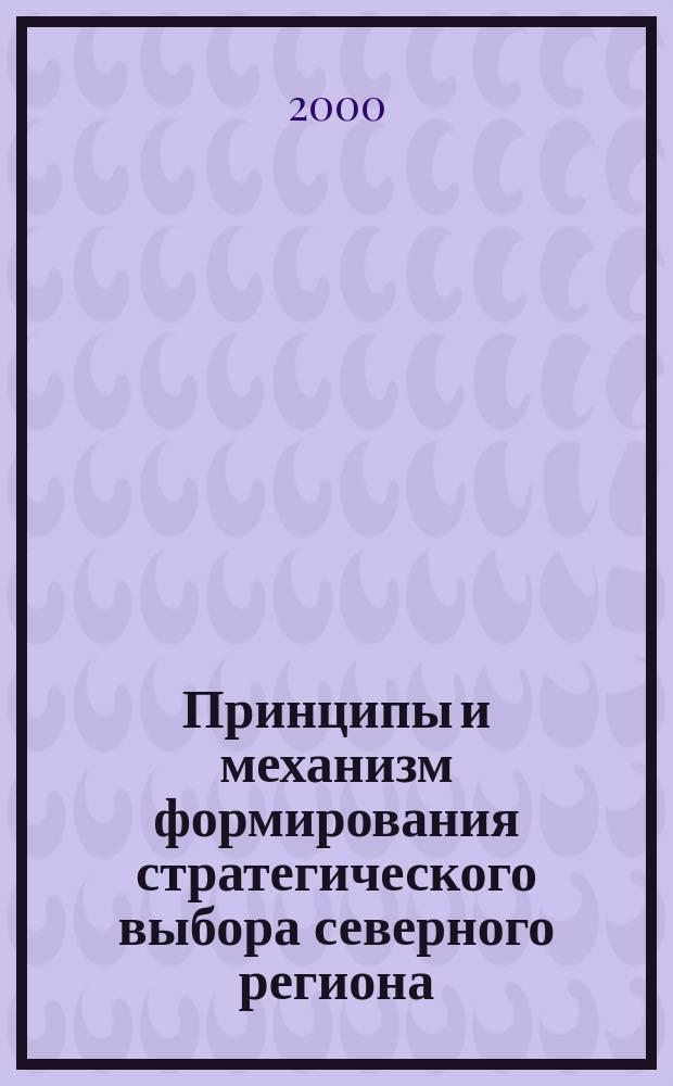 Принципы и механизм формирования стратегического выбора северного региона : Автореф. дис. на соиск. учен. степ. к.э.н. : Спец. 08.00.04