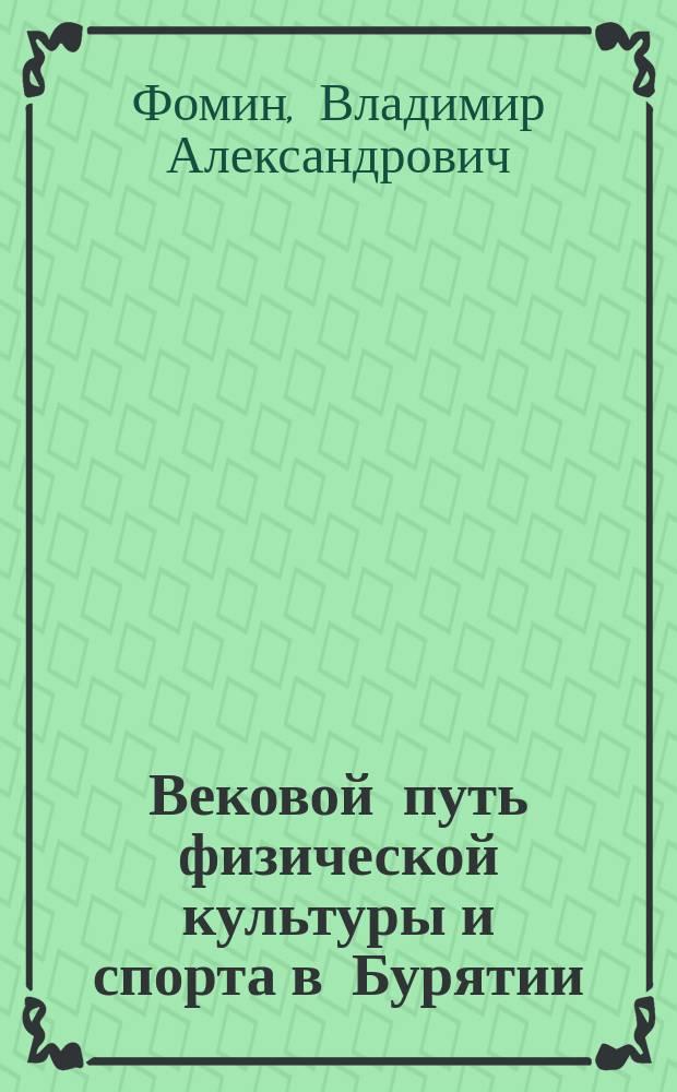Вековой путь физической культуры и спорта в Бурятии : (В крат. излож.)