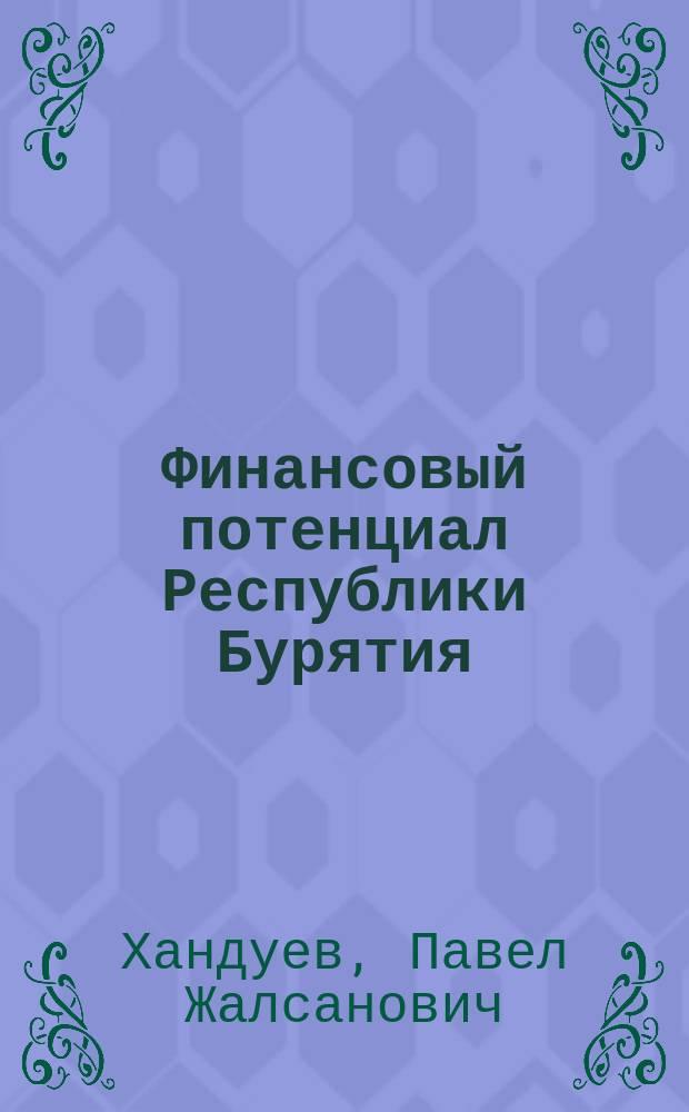 Финансовый потенциал Республики Бурятия