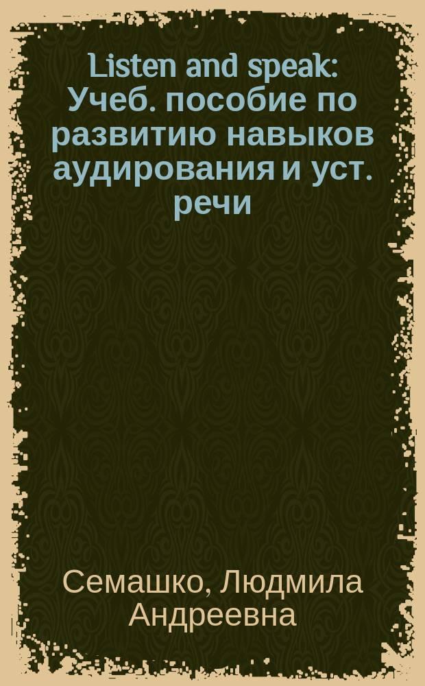 Listen and speak : Учеб. пособие по развитию навыков аудирования и уст. речи