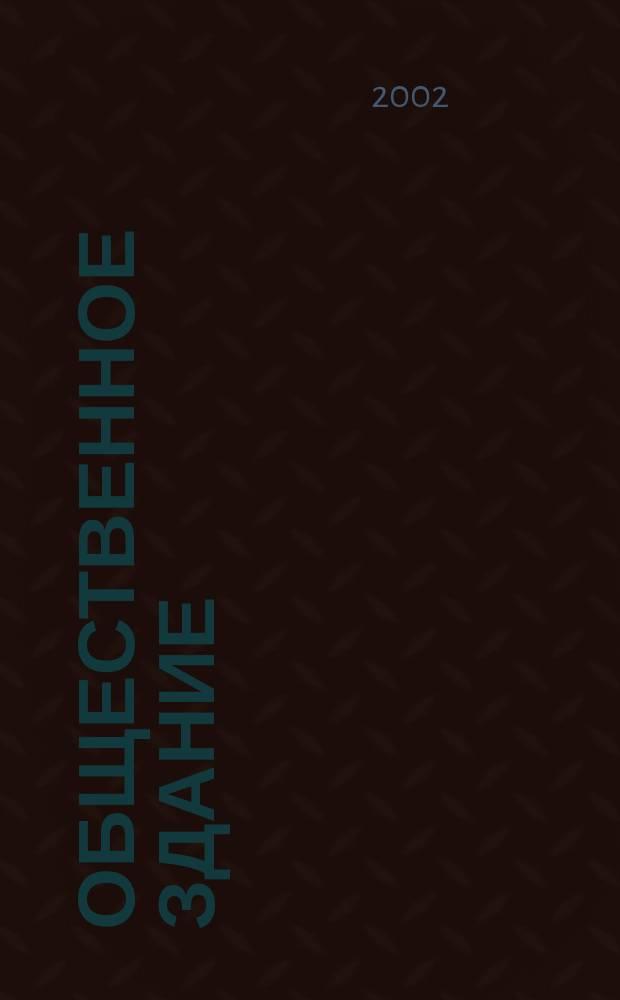 Общественное здание : Метод. пособие по выполн. курсового проекта N 2 по архитектуре для студентов специальности 290300