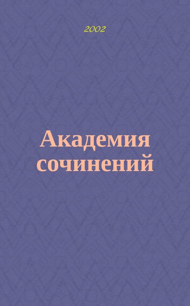 Академия сочинений : Пособие для подгот. к соч