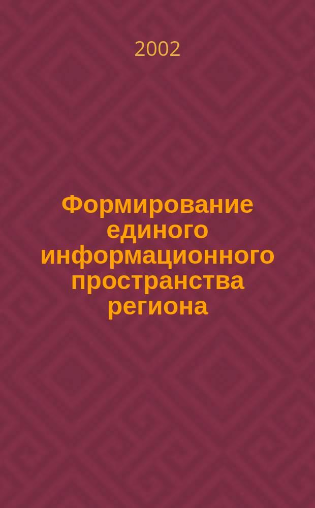 Формирование единого информационного пространства региона : (Опыт Ханты-Манс. авт. окр.) : Сб.