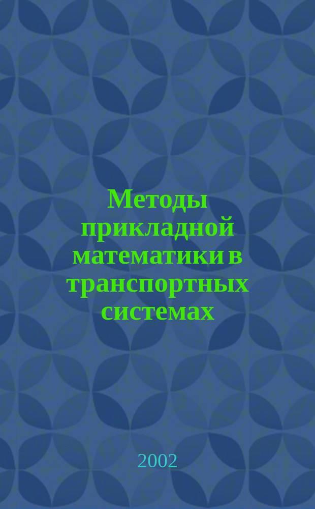 Методы прикладной математики в транспортных системах : Сб. науч. тр. Вып. 7 : Вып. 7