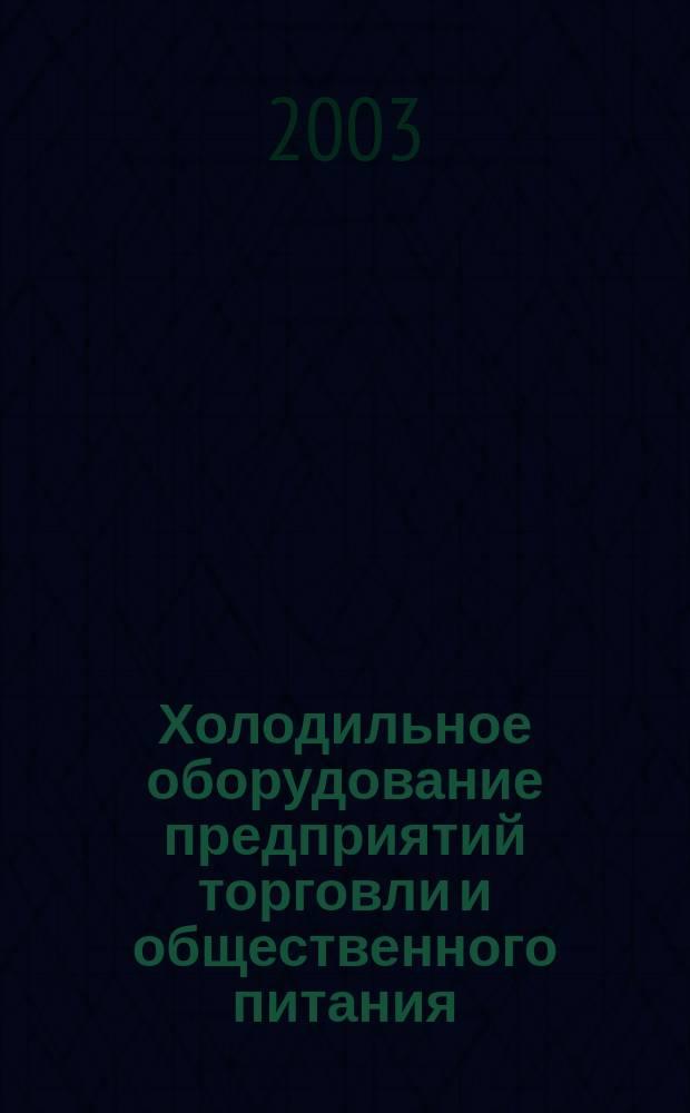 Холодильное оборудование предприятий торговли и общественного питания : Учеб. для учреждений нач. проф. образования