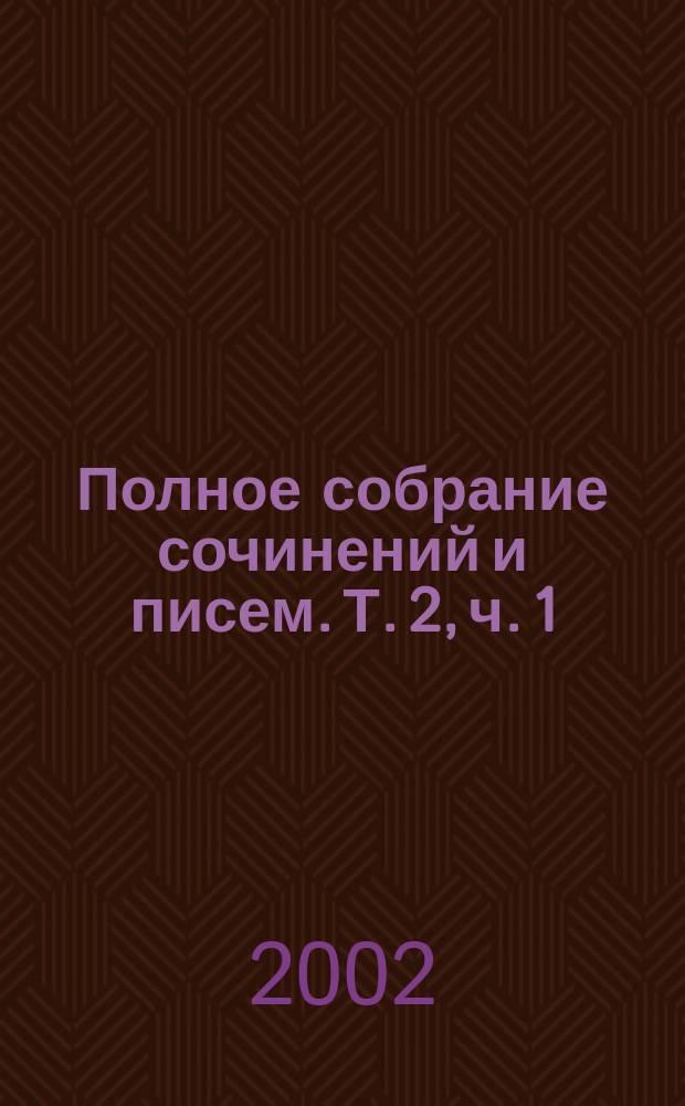 Полное собрание сочинений и писем. Т. 2, ч. 1 : Стихотворения 1823-1834 годов