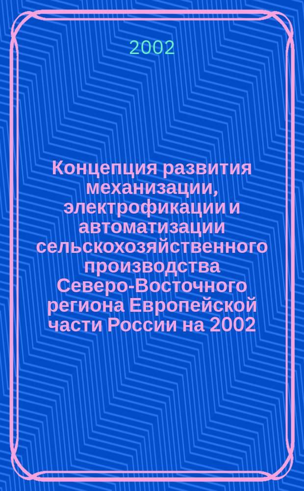 Концепция развития механизации, электрофикации и автоматизации сельскохозяйственного производства Северо-Восточного региона Европейской части России на 2002...2010 гг.