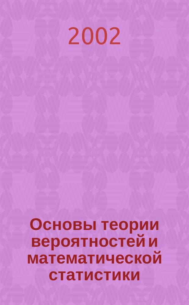 Основы теории вероятностей и математической статистики : Учеб.-метод. пособие