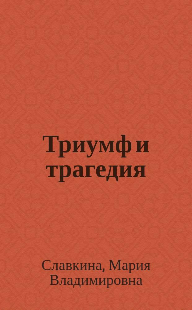 Триумф и трагедия : Развитие нефтегазового комплекса СССР в 1960-1980-е гг