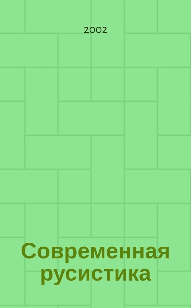 Современная русистика : Поиски и проблемы : Сб. ст. : Посвящ. 70-летию со дня рождения Юрия Викторовича Фоменко