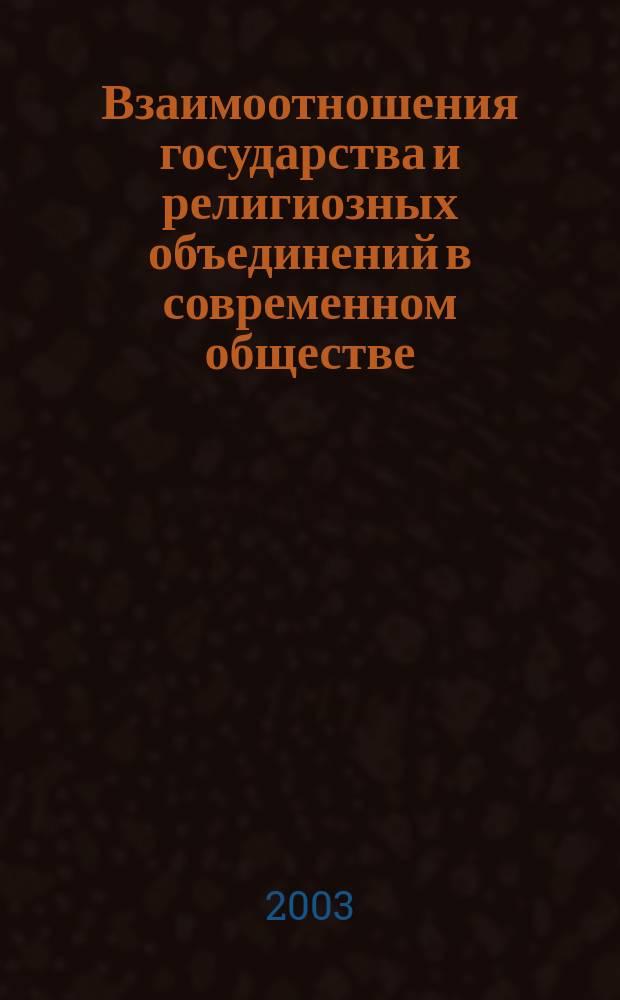 Взаимоотношения государства и религиозных объединений в современном обществе: отечественный и зарубежный опыт