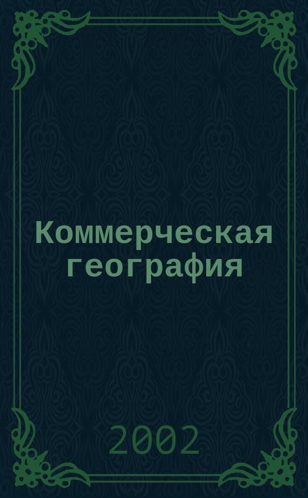Коммерческая география : Россия и мировой рынок : Рабочая тетр. : 11 кл