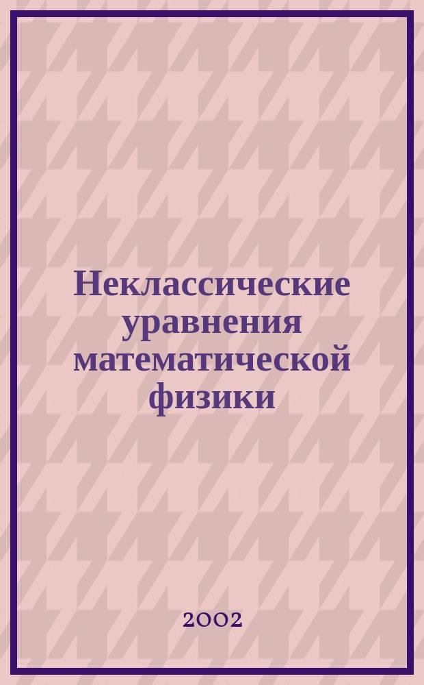 Неклассические уравнения математической физики : Сб. науч. тр