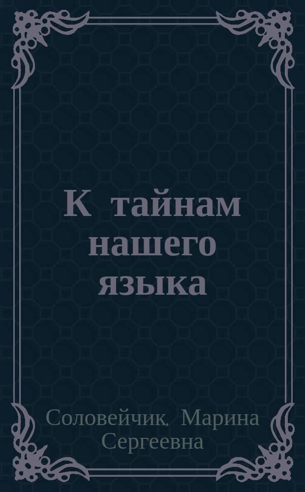 К тайнам нашего языка : 1 кл. : Учеб.-тетр. по рус. яз. для четырехлет. нач. шк