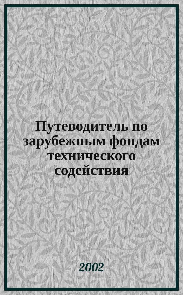 Путеводитель по зарубежным фондам технического содействия