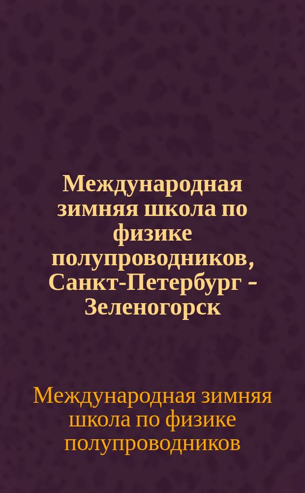 Международная зимняя школа по физике полупроводников, Санкт-Петербург - Зеленогорск, 28 февраля - 3 марта 2003 года : Науч. прогр. и тез. докл