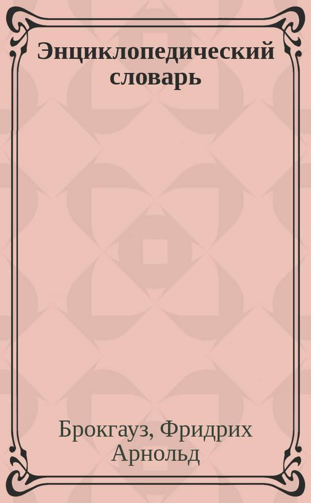Энциклопедический словарь : Философия и литература. Мифология и религия. Язык и культура