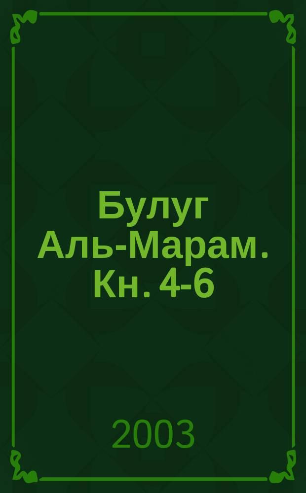 Булуг Аль-Марам. [Кн.] 4-6
