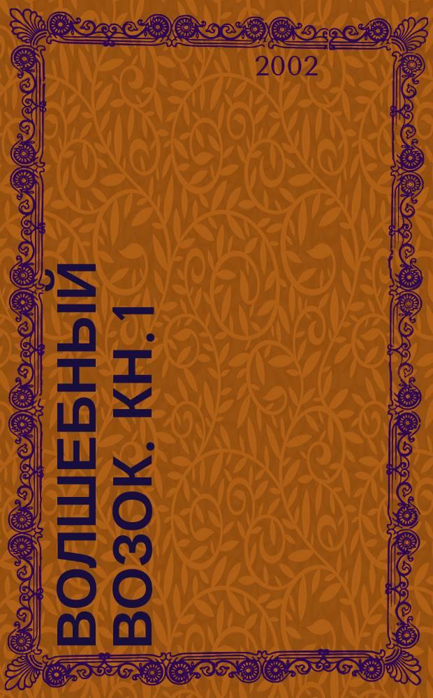Волшебный Возок. Кн. 1 : Путешествие начинается