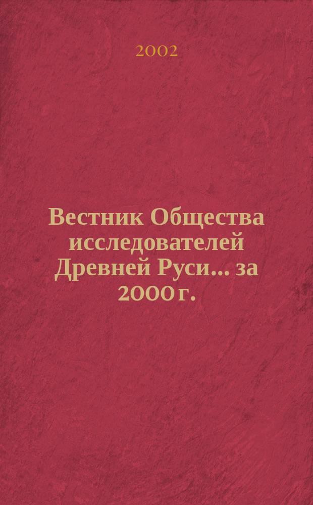 Вестник Общества исследователей Древней Руси... ... за 2000 г.