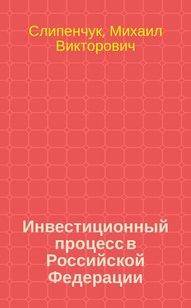Инвестиционный процесс в Российской Федерации: состояние и перспективы развития