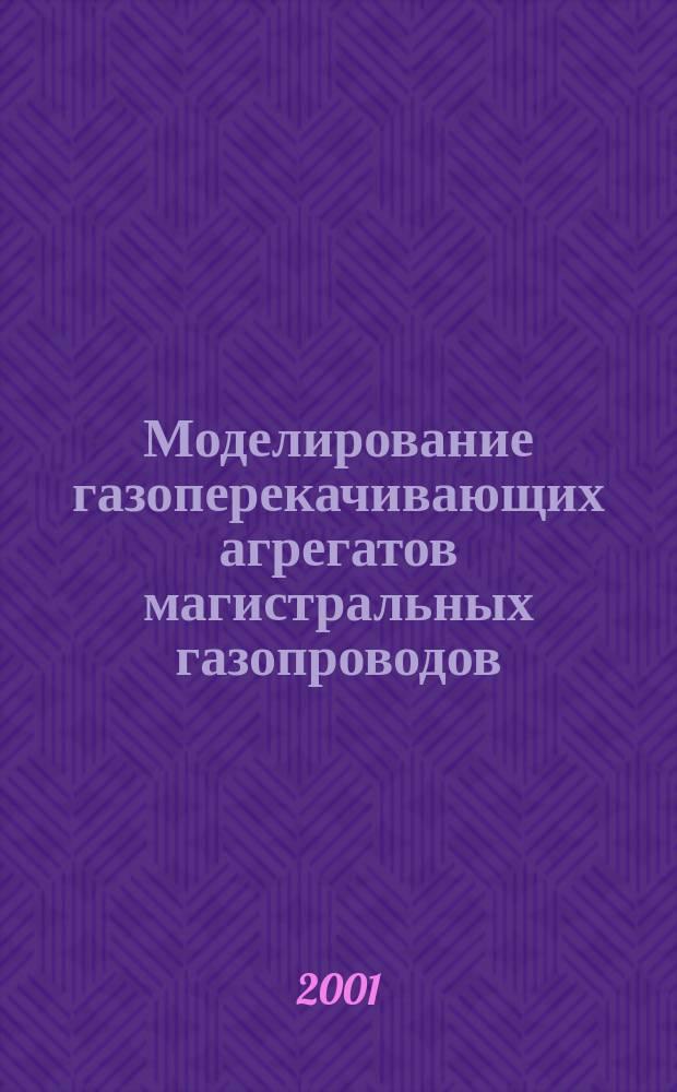 Моделирование газоперекачивающих агрегатов магистральных газопроводов : Учеб. пособие