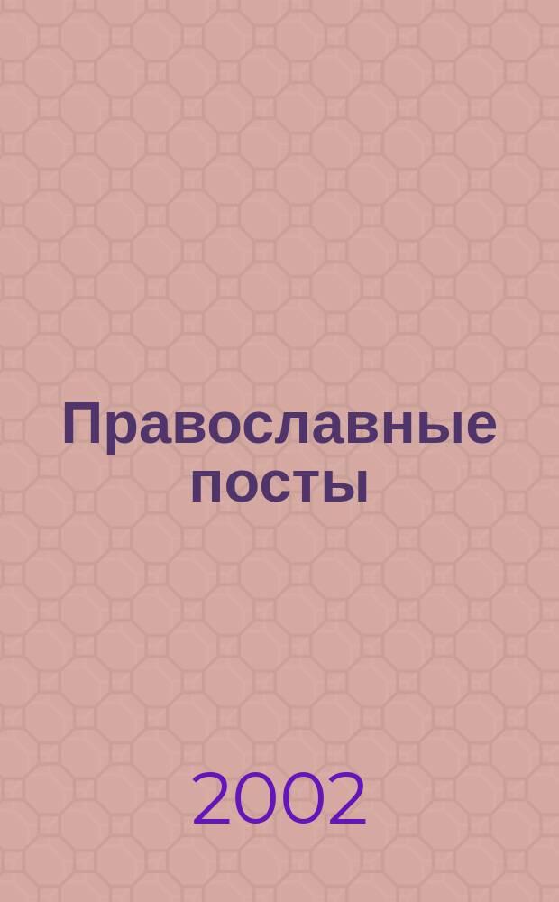 Православные посты : История. Традиции. Питание