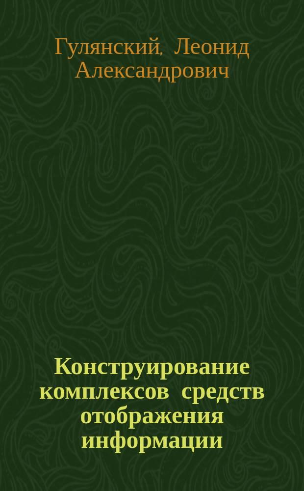 Конструирование комплексов средств отображения информации : Учеб. пособие