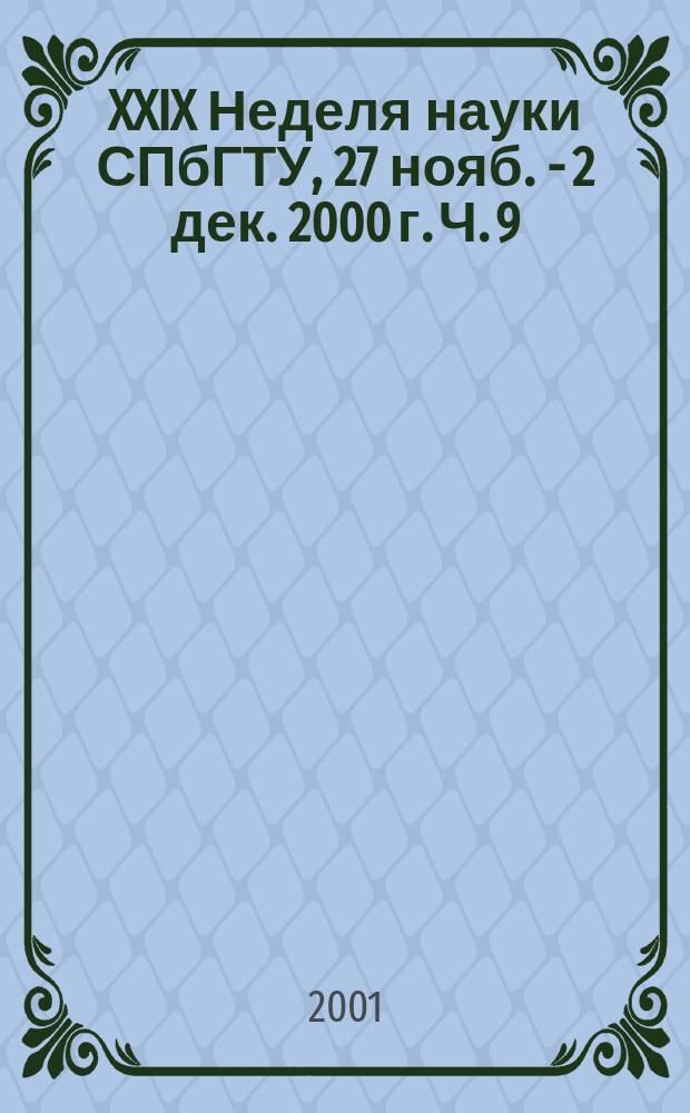 XXIX Неделя науки СПбГТУ, 27 нояб. - 2 дек. 2000 г. Ч. 9 : (Институт военно-технического образования и безопасности)