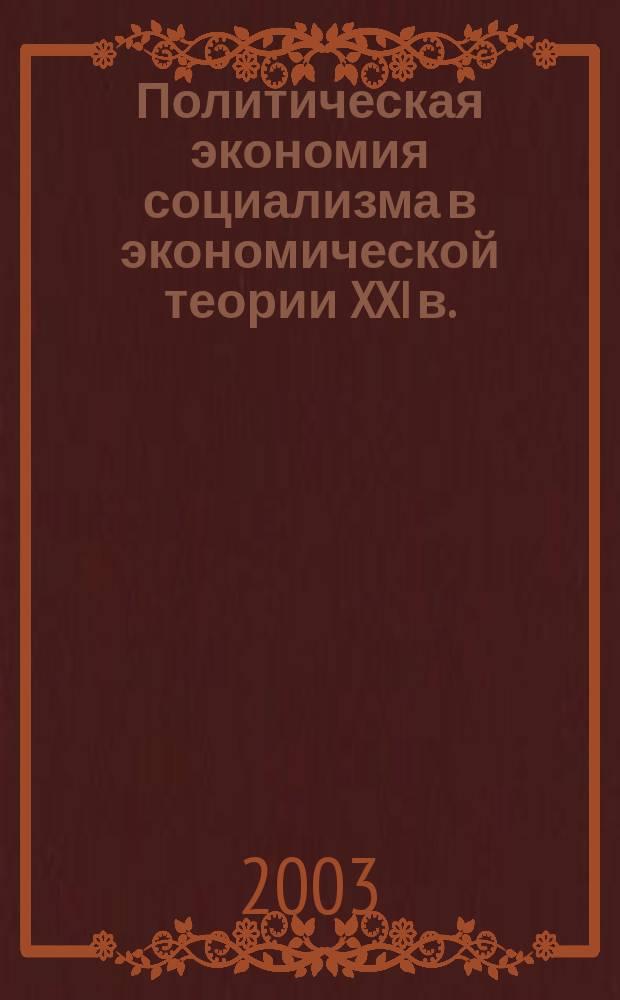 Политическая экономия социализма в экономической теории XXI в. : Материалы дискус