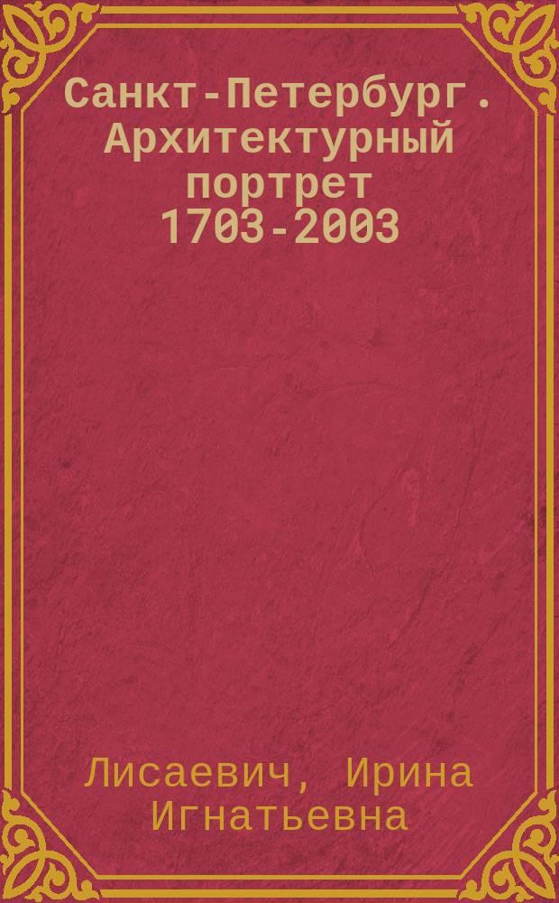 Санкт-Петербург. Архитектурный портрет 1703-2003
