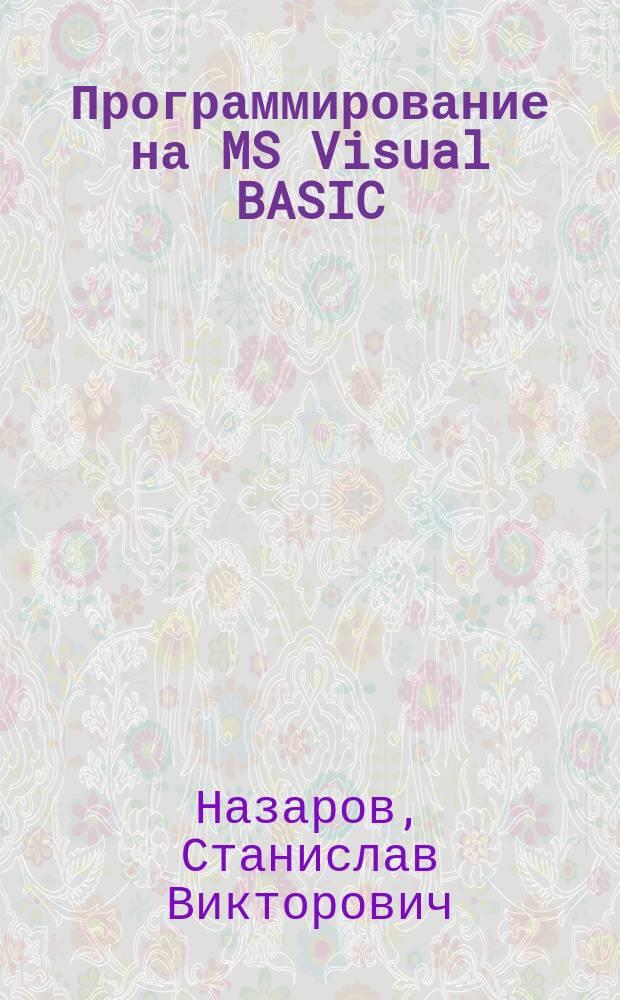 """Программирование на MS Visual BASIC : Учеб. пособие длс экон. вузов по спец. """"Финансы и кредит"""""""