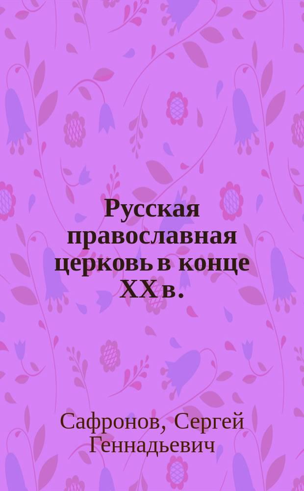 Русская православная церковь в конце ХХ в. : Террит. аспект