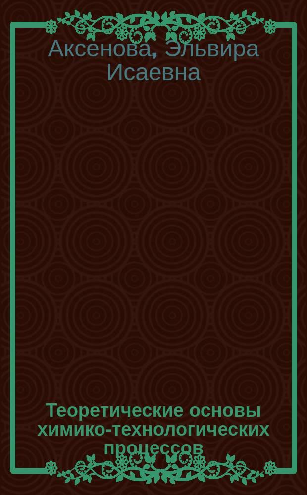 """Теоретические основы химико-технологических процессов : Учеб. пособие для спец. 250400 """"Хим. технология природ. энергоносителей и углерод. материалов"""" (ХТТ) и 250100 """"Хим. технология орган. веществ"""" (ХТО) оч. и заоч. форм обучения"""