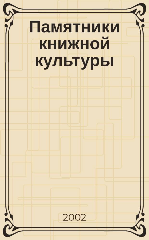 Памятники книжной культуры : Библиогр. указ. изд., хранящихся в Отд. ред. кн