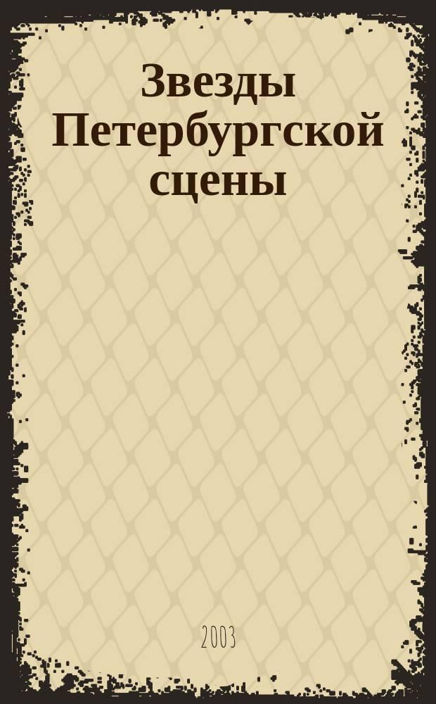 Звезды Петербургской сцены : Сб