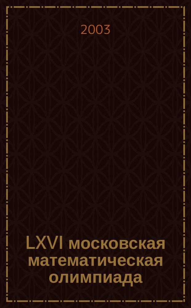 LXVI московская математическая олимпиада