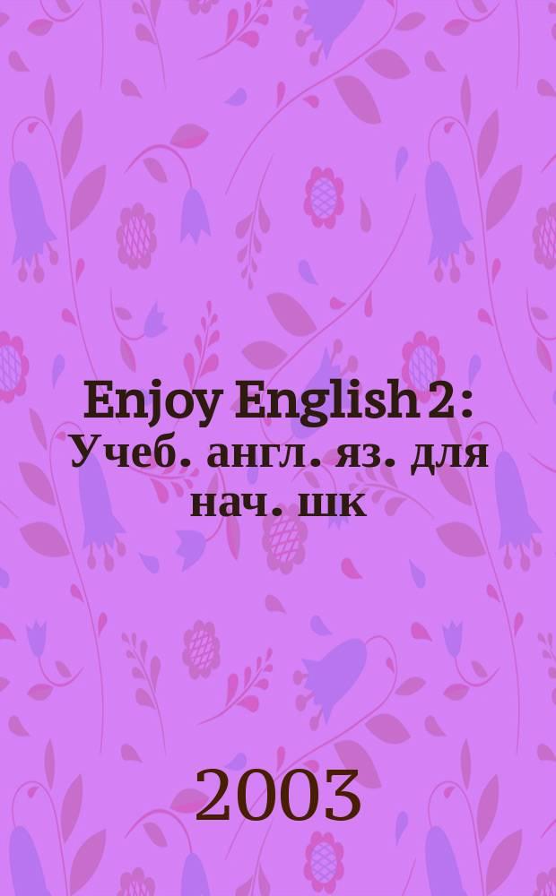 Enjoy English 2 : Учеб. англ. яз. для нач. шк