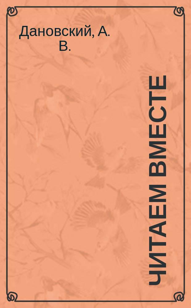Читаем вместе : Кн. для руководителей дет. чтения и юн. читателей : Учеб.-метод. комплект