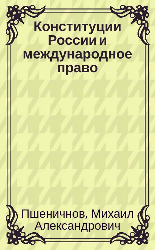 Конституции России и международное право: проблемы гармонизации