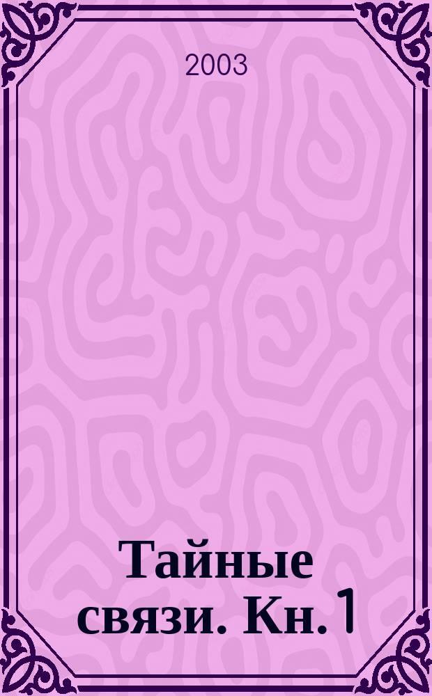 Тайные связи. Кн. 1 : Тайные связи букв и слов ; Кн. 2: Логика мироздания. Математика букв и слов