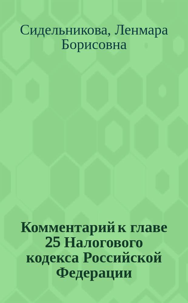 Комментарий к главе 25 Налогового кодекса Российской Федерации