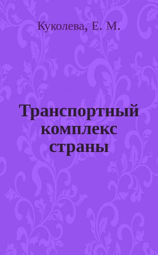 Транспортный комплекс страны : Учеб. пособие : Для студентов ВУЗов вод. трансп.