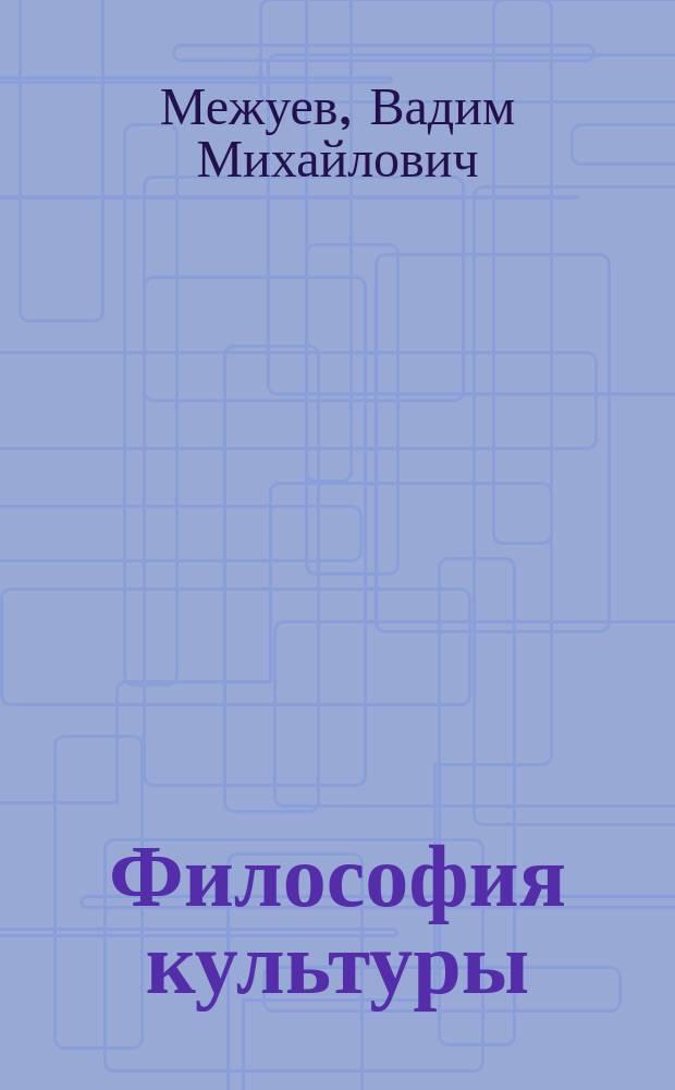 Философия культуры : Эпоха классики : Курс лекций : Для вузов