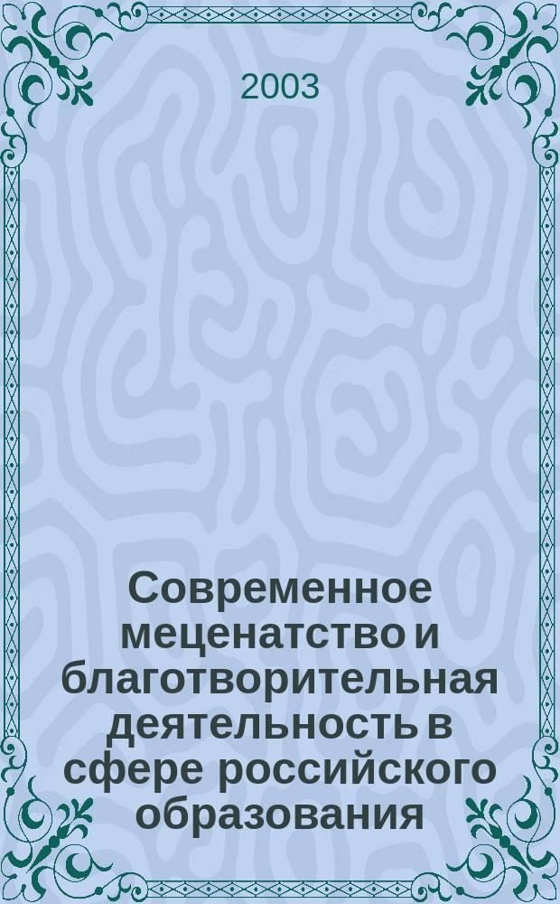 Современное меценатство и благотворительная деятельность в сфере российского образования