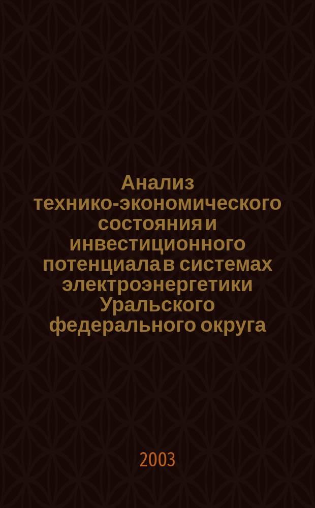 Анализ технико-экономического состояния и инвестиционного потенциала в системах электроэнергетики Уральского федерального округа