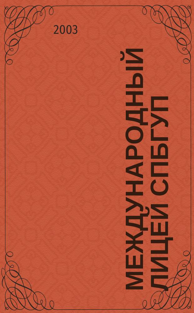 Международный лицей СПбГУП : Науч.-практ. конф., 8.04.2003 : Тезисы