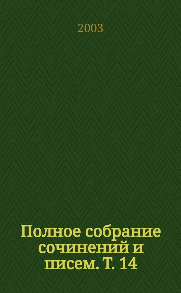 Полное собрание сочинений и писем. Т. 14 : Письма, 1875